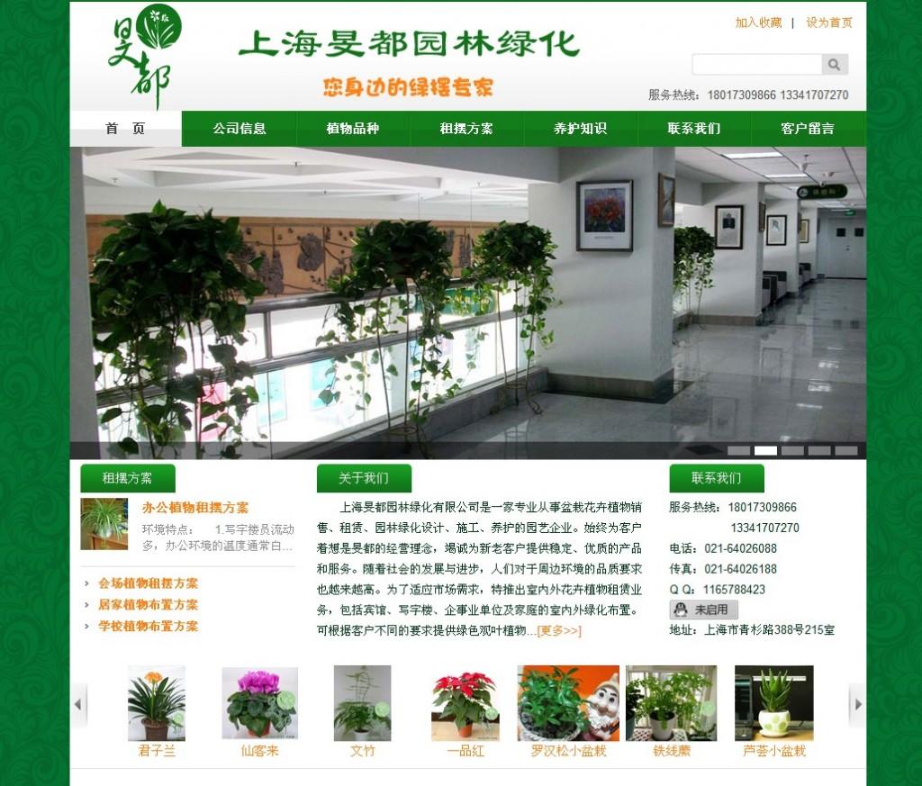 上海旻都园林绿化有限公司